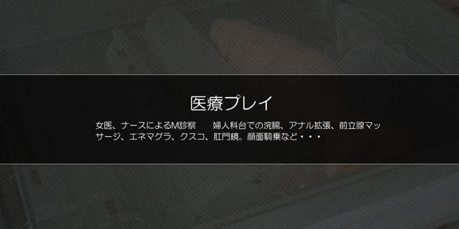M性感マッサージ・アナルエステ【黒木】